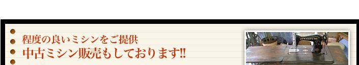 程度の良いミシンをご提供。中古ミシン販売もsiteorimasu!!